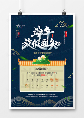 创意中国风端午节放假通知海报设计