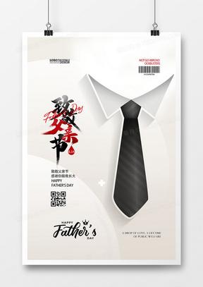 简洁致敬父亲节创意海报设计