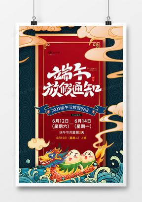 中国风插画端午节放假通知创意海报