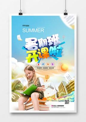 创意时尚暑假班招生啦海报设计