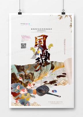 创意中式国画兴趣班暑假班海报设计