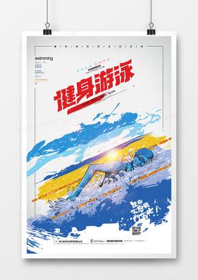 创意水彩健身游泳培训班海报设计