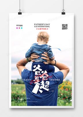 摄影图合成父亲节创意海报