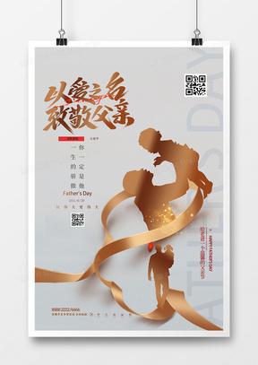 简约金色父亲节创意海报设计