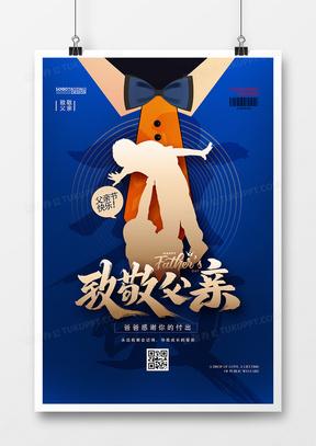 蓝色大气父亲节创意海报设计