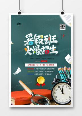 创意暑假班火爆招生海报设计