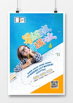 创意时尚暑假班招生啦广告海报设计