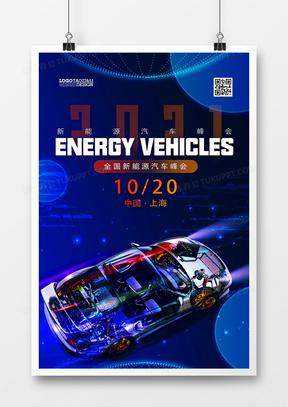 蓝色大气新能源汽车峰会海报设计