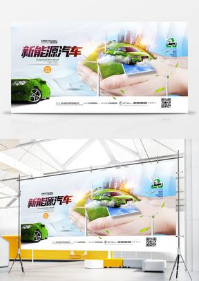 创意合成新能源汽车展板设计