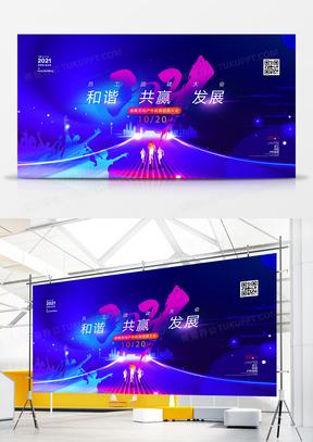 炫彩时尚公司团建大会背景展板设计