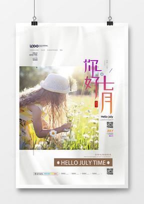 清新夏日你好七月海报设计