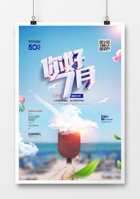 小清新夏日你好7月创意海报设计