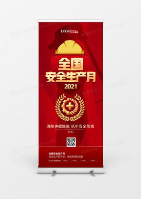 红色大气全国安全生产月展架设计