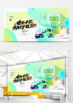 扁平手绘新能源汽车插画展板设计