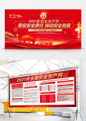 红色大气2021年安全生产月宣传展板设计