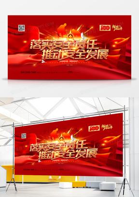 红色大气党建安全生产月展板宣传展板设计