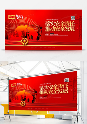 创意红色党建风安全生产月宣传展板设计