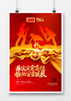 红金大气安全生产月宣传海报设计