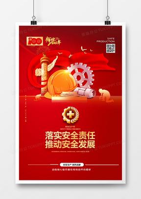 红色大气安全责任推动安全发展安全生产月宣传海报