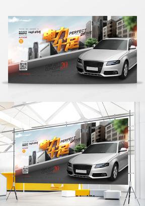 创意合成新能源汽车广告展板