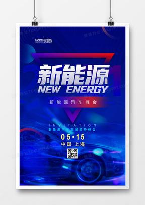 蓝色科技新能源汽车峰会海报设计
