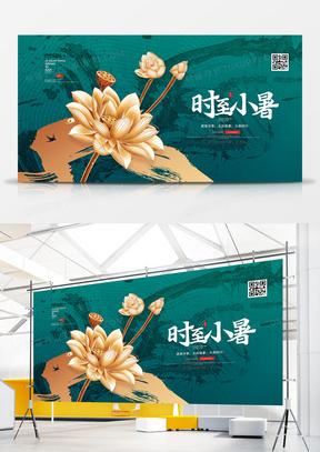 中国风烫金二十四节气小暑展板设计