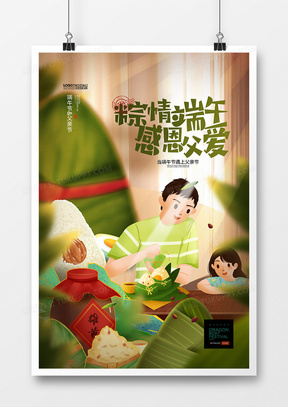 手绘温馨插画端午节父亲节节日海报设计