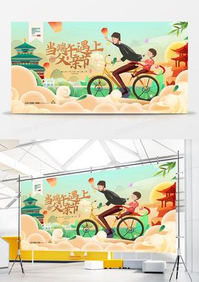 手绘中国风当端午遇上父亲节展板设计