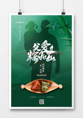 绿色中国风端午节父亲节节日海报设计