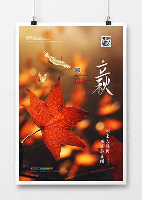 唯美二十四节气立秋节气海报设计
