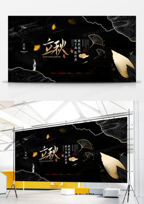 黑色鎏金中国风二十四节气立秋展板设计