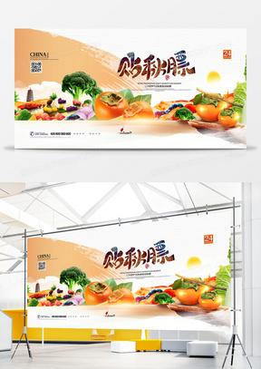 创意贴秋膘二十四节气立秋美食展板设计