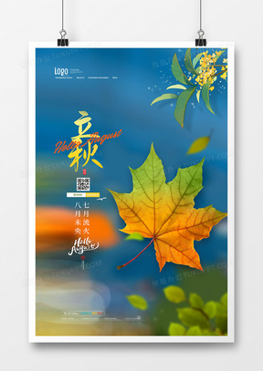 唯美意境二十四节气立秋节气海报设计