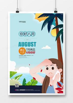 手绘唯美你好8月海报设计