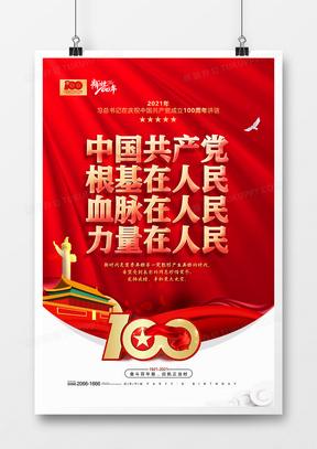 建党百年七一勋章表彰大会讲话金句海报设计