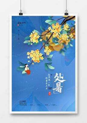 简洁中国风手绘桂花二十四节气处暑海报设计