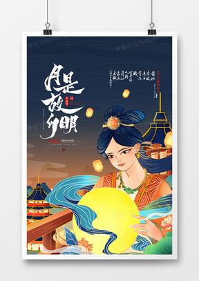 唯美国潮风月是故乡明中秋节海报设计