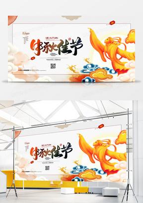 创意中国风中秋佳节中秋节主题展板设计