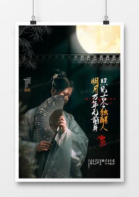 创意意境古风汉服中秋节海报设计