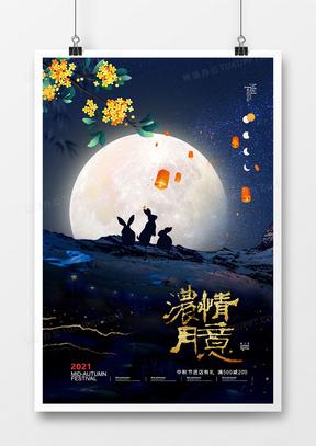 创意唯美夜空浓情月意中秋节海报设计