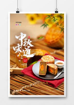 创意中秋味道中秋节月饼美食海报设计