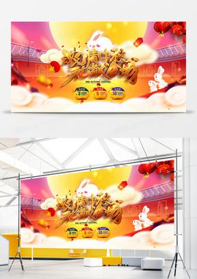 中国风喜庆中秋佳节礼惠全城中秋节促销展板设计