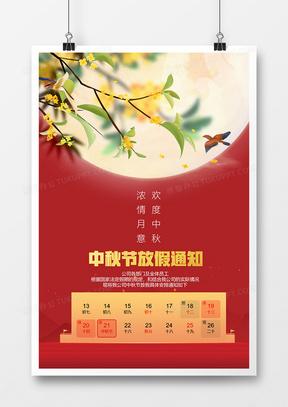 红色简约中秋节放假通知海报