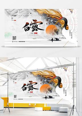 中国风水墨二十四节气白露展板设计