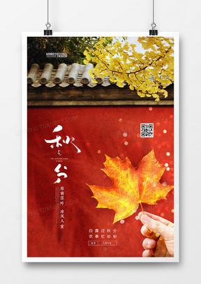 唯美红墙枫叶二十四节气秋分海报设计