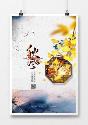 水墨中式二十四节气秋分海报设计