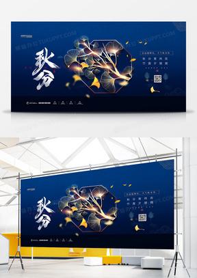 中式简洁鎏金二十四节气秋分展板设计