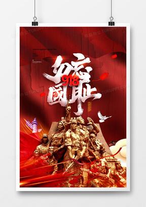 红色党建勿忘918宣传海报设计