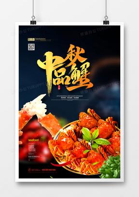 创意中秋品蟹大闸蟹美食海报设计