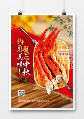 创意美食中秋节大闸蟹宣传海报